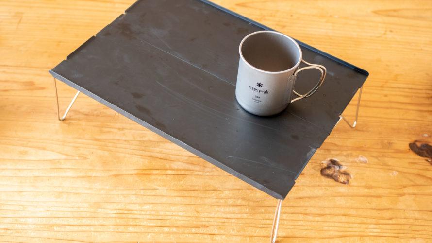 FLYFLYGO ミニテーブルが軽くて安くてとにかくすごい!!